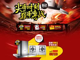 油烟机品牌京东页面