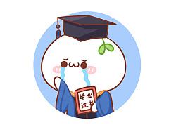 【头像×长草颜团子】一封来自团子的毕业告白 (ღ˘⌣˘ღ)