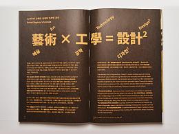 吕敬人老师新书 《法古创新·敬人人敬》