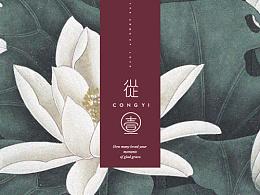 【从一·旗袍】VI品牌形象设计