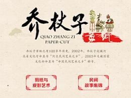 中国风--乔杖子剪纸