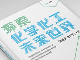 清华大学出版社书籍设计  |  卜古品牌设计