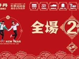 春节主题banner