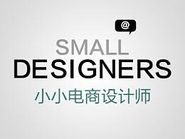 分享小小设计师的一些个人作品