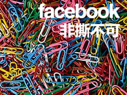 facebook/非撕不可