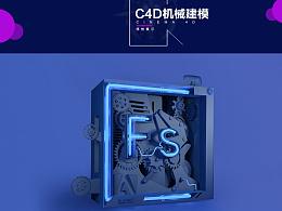 C4D机械建模