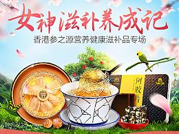 38妇女节春季电商食品滋补品专题活动页面