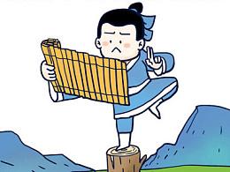 #小矛毁童年#凿壁借光的故事15