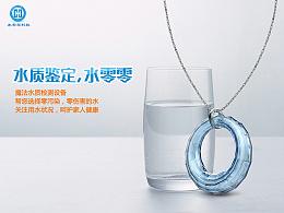 水零零-魔法水质检测设备
