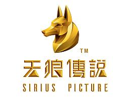 天狼传说Logo设计方案