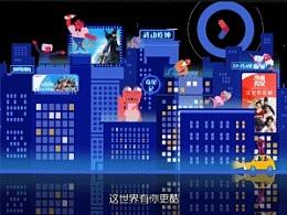优酷-10周年MV动画