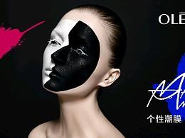 徐海乔XOLEVA+小灯泡面膜系列新品发布