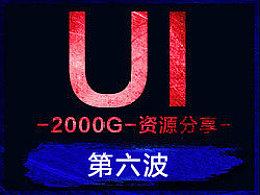 UI-AI系列教程分享 -2000G 资源分享 (第六波)