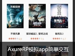 AxureRP模拟app简单交互(初级教程 1)