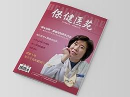 《保健医苑》15年第6期.月刊设计--北京海空设计