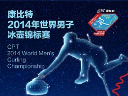 康比特2014年世界男子冰壶世锦赛LOGO、海报及部分视觉设计