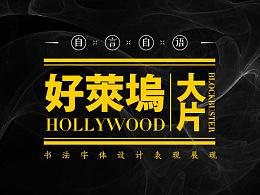 2017/2016好莱坞大片书法表现