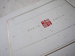福禄寿禧来设计机构—信•托忠良