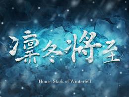 《权力的游戏》之火焰、冰冻字体特效