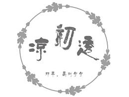 凉初透(简单的文字设计)