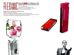 2015年酷锐系列红立方设计方案-电子机