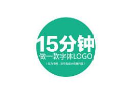 【15分钟】试做一款字体logo