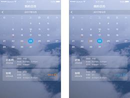 HCP-我的日历(更新)
