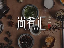 尚肴汇 | 餐饮品牌VI设计