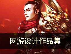 51.com 网游设计作品集