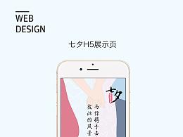 七夕移动端H5页面