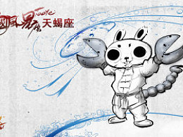 兔爷·中国风·青花瓷十二星座系列