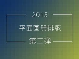 2015平面画册排版第二弹