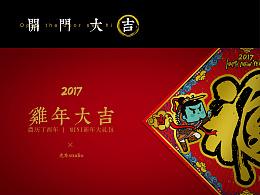 【光本studio】2017mini浩特 新春大礼包