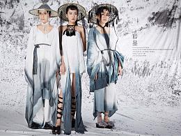 聆墨|广州美术学院大三服装设计