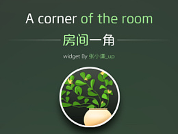 A corner of the room(房间一角)