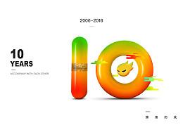 站酷十年—迟来的祝福