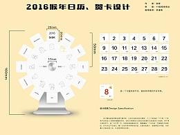 2016创意日历贺卡设计