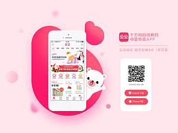 贝贝app下载页面
