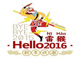 #再见2015你好2016#雷猴2016