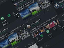 体育类产品UI界面设计