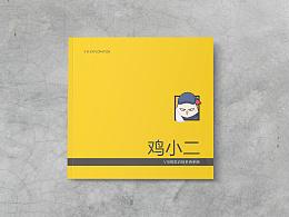 鸡小二VI 画册设计