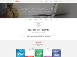 公司网站 页面设计