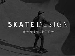 音译潮汕话/字体设计/滑板设计