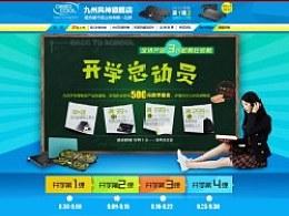 淘宝天猫 首页 商城 活动9月开学季 开学促销优惠季