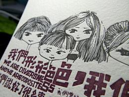 『良卡印記』第二季閨蜜主題明信片正式發售