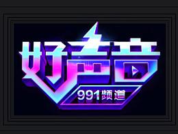 logo及活动标题 字体设计合集(2016)