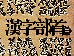 中国汉字部首表涂鸦