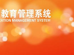 Ⓓ 水晶石教学管理系统设计pc界面