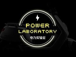 电力实验室