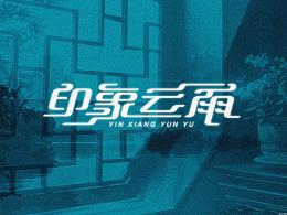 印象云雨|中式主题酒店-刘珣品牌设计